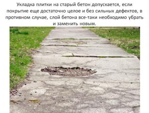 Как положить тротуарную плитку на бетон. Особенности укладки на старый бетон